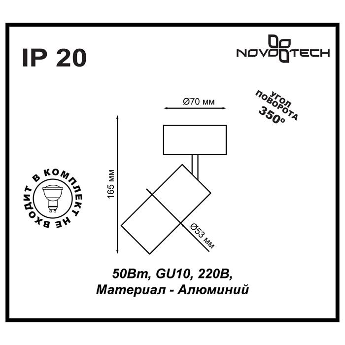 Спот Novotech Pipe 370394