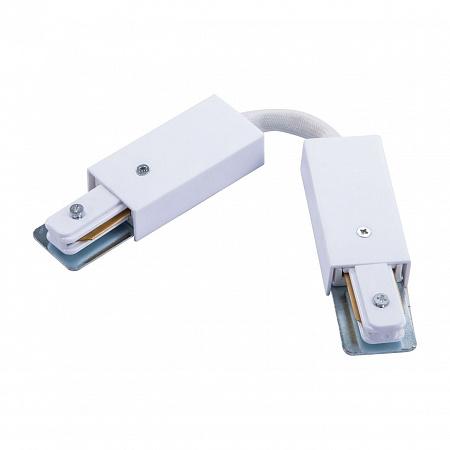 Коннектор гибкий Arte Lamp Track Accessories A150233