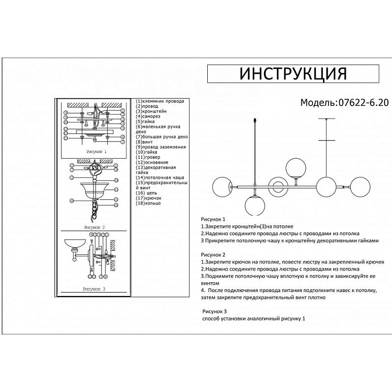 Подвесной светильник Kink Light Ирда 07622-6,20