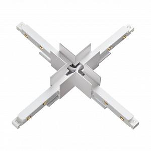 Соединитель с токопроводом для шинопровода Х-образный 48V Novotech Flum 135127